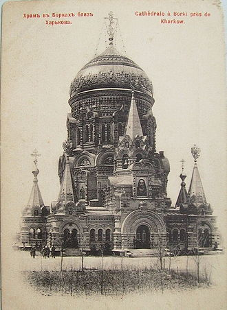 "Alexander III of Russia - The Borki Cathedral was one of many churches built to commemorate the Tsar's ""miraculous"" survival in the train crash."