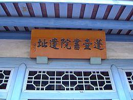 Chihkan Tower 13.JPG