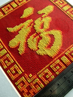 Chinese Good Fortune Cross Stitch Pattern.JPG