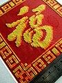 Chinese Good Fortune Cross Stitch Pattern.JPG