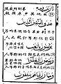 Chinese translation of Quran.jpg