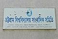 Chittagong University Journalists' Association (02).jpg