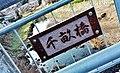 Chiune bridge in Chiune-cho, Mino-city 2017-02-08.jpg