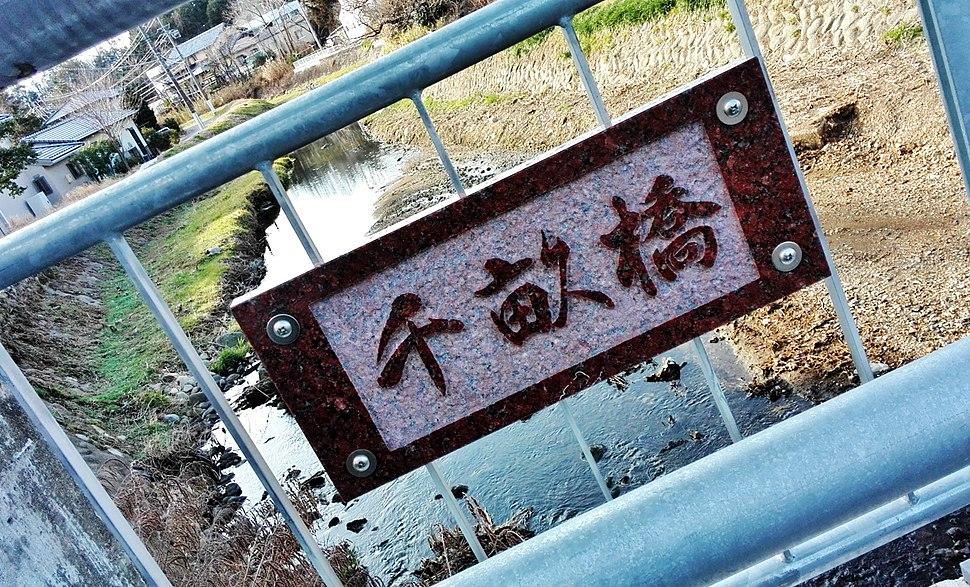 Chiune bridge in Chiune-cho, Mino-city 2017-02-08