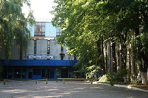 Oles Honchar Dnipro National University - DNU Palace of Sports