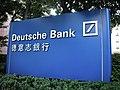 Deutsche Bank logo at Cathay Life Building 20081115.jpg