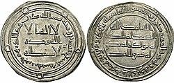 Dirham of Marwan II ibn Muhammad, AH 127-132