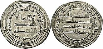 Marwan II - Image: Dirham of Marwan II ibn Muhammad, AH 127 132