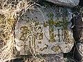 Dzagavank (cross in wall) (59).jpg