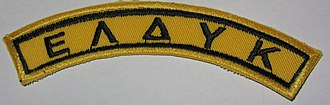 Hellenic Force in Cyprus - Image: ELDYK patch formal