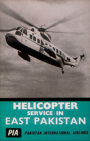 East Pakistan Helicopter Service - A poster of the helicopter service