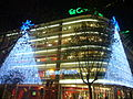 El Corte Inglés (Diagonal, 471) Nadal de 2011.JPG