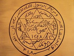 Emirate of Abdelkader - Emblem of the emirate of abdelkader