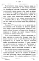 Evgeny Petrovich Karnovich - Essays and Short Stories from Old Way of Life of Poland-353.png