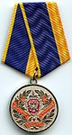 FSB Medal for Distinction in the Fight Against Terrorism.jpg