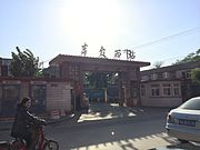 Fengtai West Railway Station (20150503165159).JPG