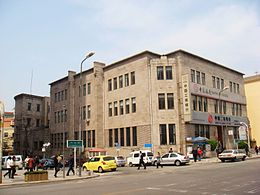 Former Bank of China in Qingdao 2007-04.JPG