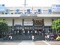 Front Station of TRA Jhongli Station 20060722.jpg