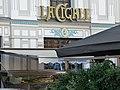 Fronton de La Cigale, Nantes 08.JPG