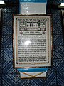 Ghriba Synagogue - Text.JPG