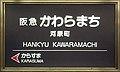 HK-KawaramachiStation-1.JPG