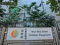 HK 大坑 Tai Hang 浣紗街 Wun Sha Street Children Playground name sign Apr-2014.JPG