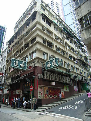 Aberdeen Street - Lin Heung Tea House, at the corner of Aberdeen Street and Wellington Street.