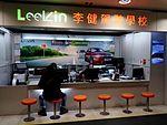 HK SSP 深水埗站 Sham Shui Po MTR Station interior shop Dec 2016 Lnv2 Lee Kin Driving School.jpg