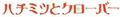 Hachimitsu to Clover logo.png