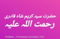 Hazrath Syed Karim Sha Qaudri Rahmatullahi Alai.png