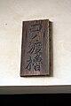 Himeji Castle No09 074.jpg
