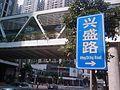 Hing Shing Road.jpg