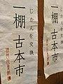 Hito tana Furuhon ichi Flag, Used book market at Ina City Library.jpg