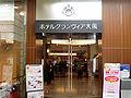 Hotel Granvia Osaka.JPG
