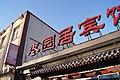 Hutong inn (8440534161).jpg