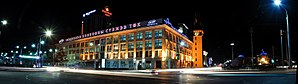 Information Communications Network LLC - Headquarters at Central post Building Peace avenue-1, Chingeltei district Ulaanbaatar-15160, Mongolia