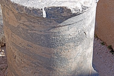 Inscribed artifact near exedra of Pamphilidas on acropolis of Lindos 2.jpg