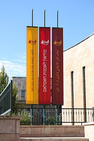 The Museum for Islamic Art, Jerusalem - Trilingual museum sign