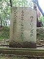 Isonokami-jingu Kakinomoto no hitomaro no hi.jpg