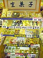 Japanese confection choices at grocery store in rural Japan in 2000.jpg