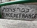 Jerusalem Place de France Mosaic.JPG