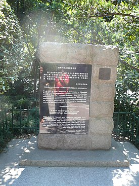 Jewish Ghetto Memorial Shanghai.jpg