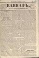 Kavkaz 1856 N35.pdf