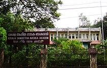 Kerala Sangeetha Nadaka Academy.jpg