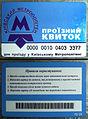 Kiev metro card.jpg