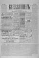 Kievlyanin 1905 181.pdf