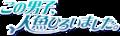 Kono Danshi, Ningyo Hiroimashita. logo.png