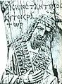 Konstantinos VII Porphyrogennetos, ivopry carving from c. 950-2.jpg