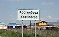 Kostinbrod-entrance.jpg