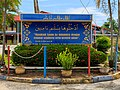 KotaKinabalu Sabah SMK-Agama-Kota-Kinabalu-04.jpg